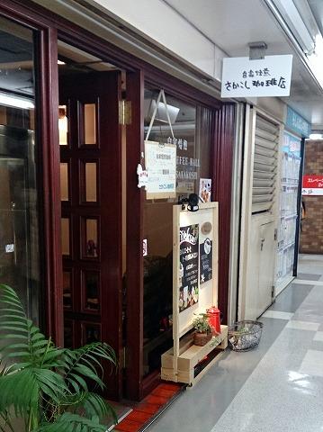 さかこし珈琲店 - さかこし珈琲店