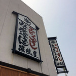 篠嶋屋 -