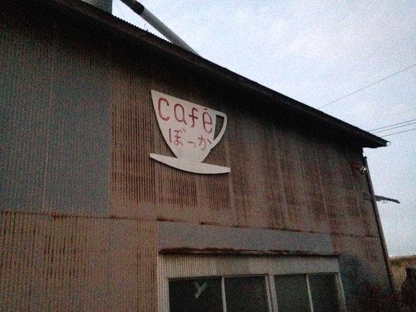 Cafeぼっか