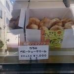 ララ洋菓子店 三島広小路店 -