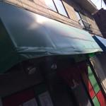 川崎餃子樓 - 入口