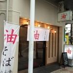 きりん寺 - でんでんタウン南の端辺りのお店