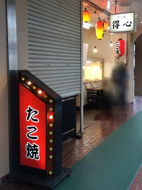 東 岸和田 閉店 イオン
