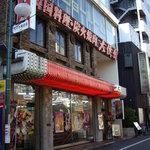 351214 - 大使館(代々木):ケバいパチンコ屋の2階が当店