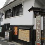 さんしょう - 兵庫県景観形成重要建造物に指定されています