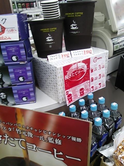 セーブオン 荒川上田野店