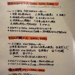 35104182 - コースメニュー(2015/02/11撮影)