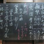 35104184 - 店先の本日のおすすめメニュー(2015/02/11撮影)