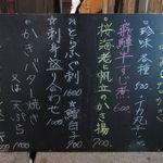 35104185 - 店先のおしながき(2015/02/11撮影)