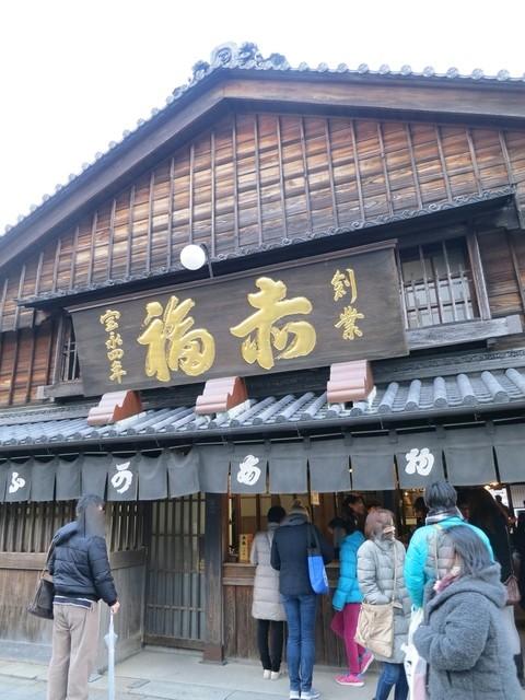赤福 本店 - 切妻屋根の本店