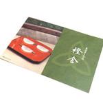 萬御菓子誂處 樫舎 - ポストカード '15 1月上旬