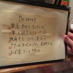 モダン和食 サル ドゥ マキノ - デザートメニュー