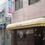 神戸元町別館牡丹園