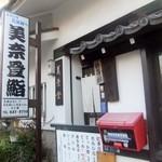 美奈登鮨 - 入口