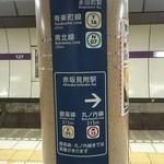 赤札屋 弁慶 - 永田町