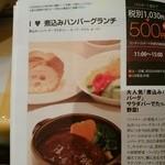 洋食キッチン シャトー - 【2015.2.16(月)】ランチパスポート