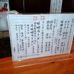 麺や 亀陣 - 旧メニュー