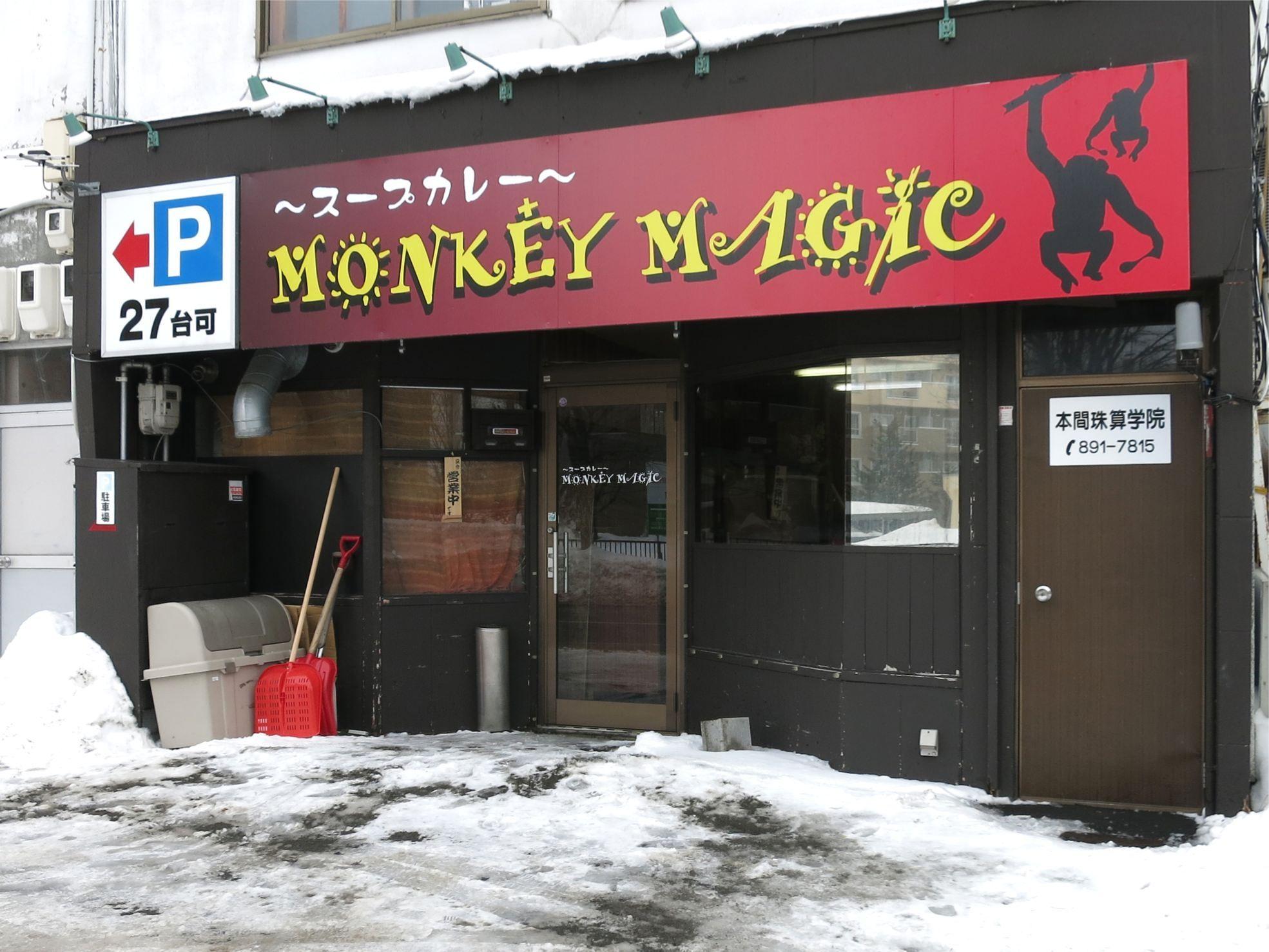 スープカレー モンキー マジック