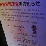 カレーの店 マヤ - 営業時間変更のお知らせ