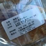 カハナ カフェ - 料理写真:ひじきクッキー