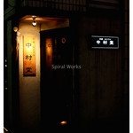 中村堂 - 店舗外観(2008.11)