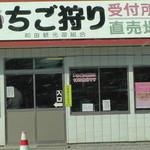 和田観光苺組合 - H27年2月中旬 店舗入口