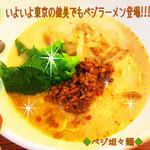 菜食健美 - ベジ坦々麺☆彡
