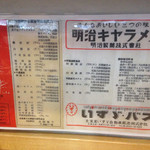 おかゆ専門店・甘味処 なつかし館 蔵 - レトロ