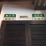 おかゆ専門店・甘味処 なつかし館 蔵 -