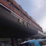 おかゆ専門店・甘味処 なつかし館 蔵 - 釧路駅