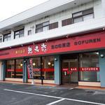 想夫恋 - 「想夫恋 生の松原店」さんの外観。元コンビニだけに駐車場も広いです。
