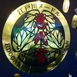 35139511 - 悪代官の紋章(ギンギラギンでド派手です)