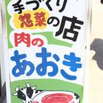 肉のあおき -