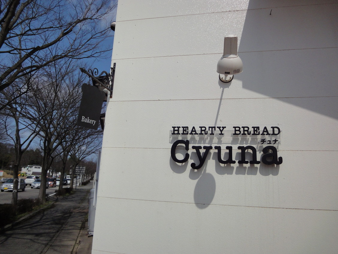 Hearty Bread Cyuna