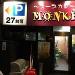 スープカレー モンキー マジック - 2番通り沿いにございます。