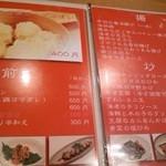 35153429 - 料理メニュー