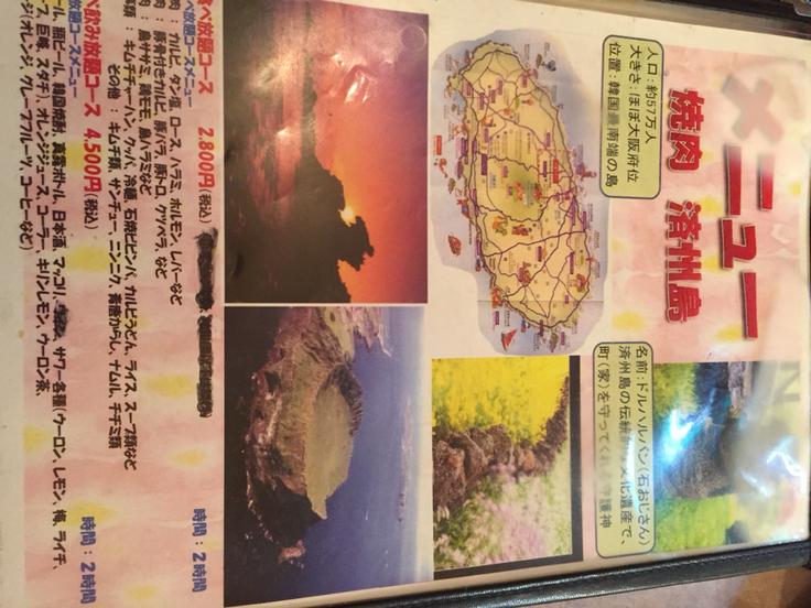 済州島 西日暮里