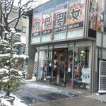 肉バル 肉食男女 - 外観~☆