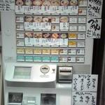 35155888 - 食券の自動販売機(2015年2月16日撮影)