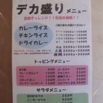 35159146 - デカ盛りメニュー