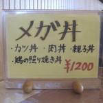 35159153 - メガ丼メニュー