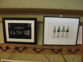 日本酒バー オール・ザット・ジャズ - 暖簾の型と看板の原画。