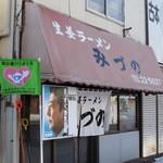 生姜ラーメン みづの - 2015年2月