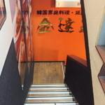 金達莱 - 地下への階段