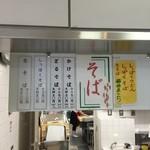 本庁食堂 - 蕎麦もあります。