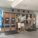 本庁食堂 -