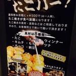 龍's BAR