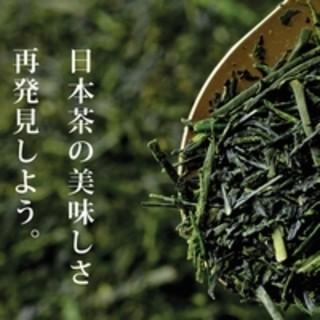 日本茶の美味しさを再発見