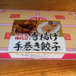 伝丸 - 餃子