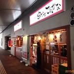Kushikatsudengana - フラワー通り沿いというかガード下です。